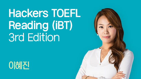 Hackers TOEFL Reading (iBT) 3rd Edition 전반부