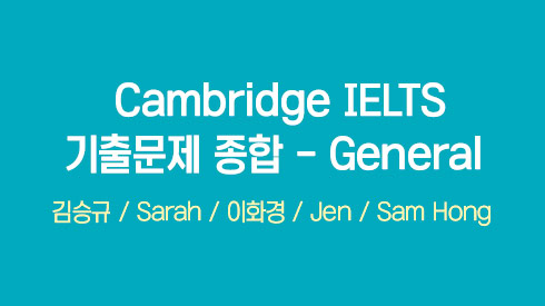 Cambridge IELTS 기출문제 - General 4,5,6 종합