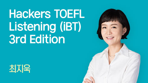 Hackers TOEFL Listening(iBT) 3rd Edition 전반부
