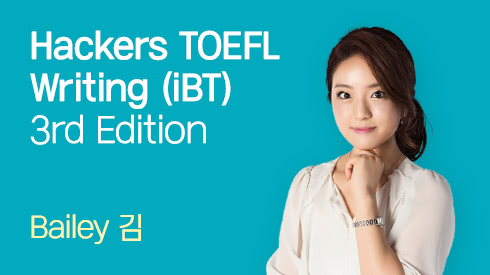 Hackers TOEFL Writing(iBT) 3rd Edition 독립형