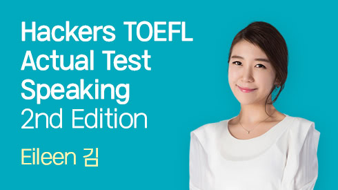 Hackers TOEFL Actual Test Speaking 2nd Edition