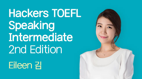 Hackers TOEFL Speaking Intermediate 2nd Edition 전반부
