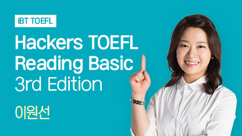 Hackers TOEFL Reading Basic 3rd Edition (후반부)