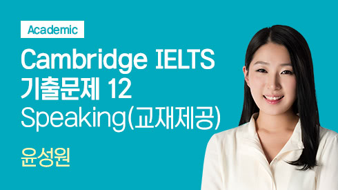 Cambridge IELTS 기출문제 12 Speaking - Academic (교재제공)
