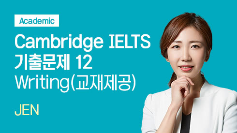 Cambridge IELTS 기출문제 12 Writing - Academic (교재제공)