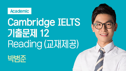 Cambridge IELTS 기출문제 12 Reading - Academic (교재제공)