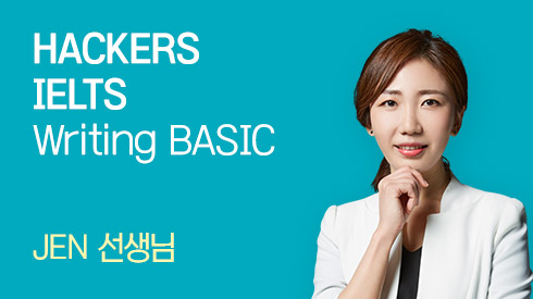 Hackers IELTS Writing Basic 후반부