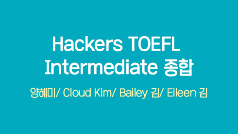 Hackers TOEFL Intermediate RC+LC+SPK+WRT 종합