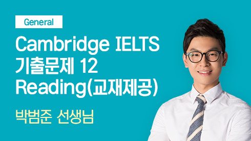 Cambridge IELTS 기출문제 12 Reading - General (교재제공)