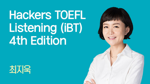 Hackers TOEFL Listening(iBT) 4th Edition 전반부