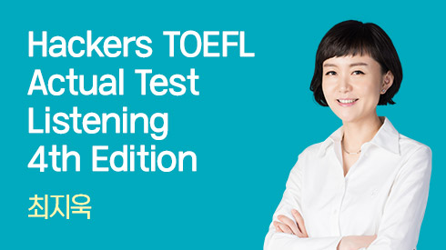 Hackers TOEFL Actual Test Listening 4th Edition