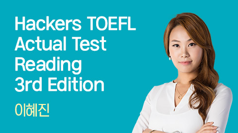 Hackers TOEFL Actual Test Reading 3rd Edition