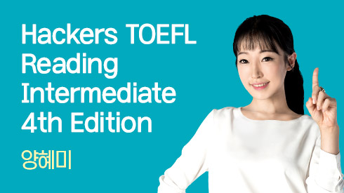 Hackers TOEFL Reading Intermediate 4th Edition 전반부