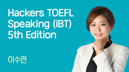 Hackers TOEFL Speaking (iBT) 5th Edition