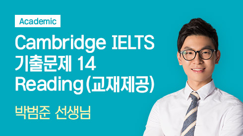 Cambridge IELTS 기출문제 14 Reading - Academic (교재제공)