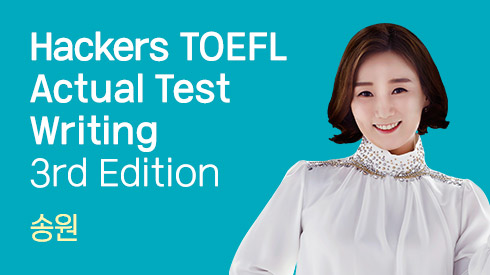 Hackers TOEFL Actual Test Writing 3rd Edition