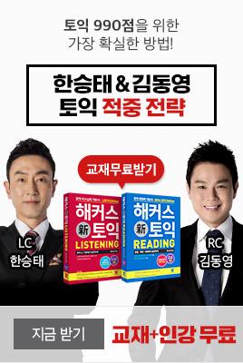 스타강사프로모션, 토익, 토익인강,김동영,한승태,한나,토익공부
