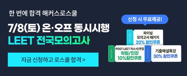 ★신토익 교재제공+전강좌 무제한수강★