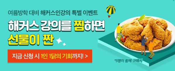 해커스인강 인기강의 찜하고 선물받기★