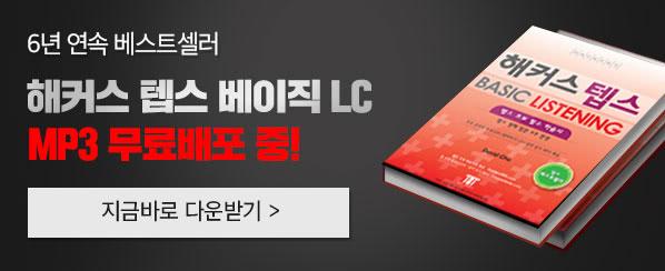 해커스 텝스 베이직 LC MP3 무료배포!