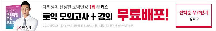 해커스 토익 모의고사 해설강의 무료배포