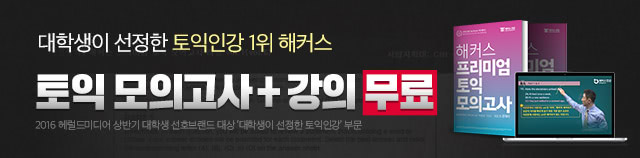 해커스 토익 모의고사+해설강의 무료배포