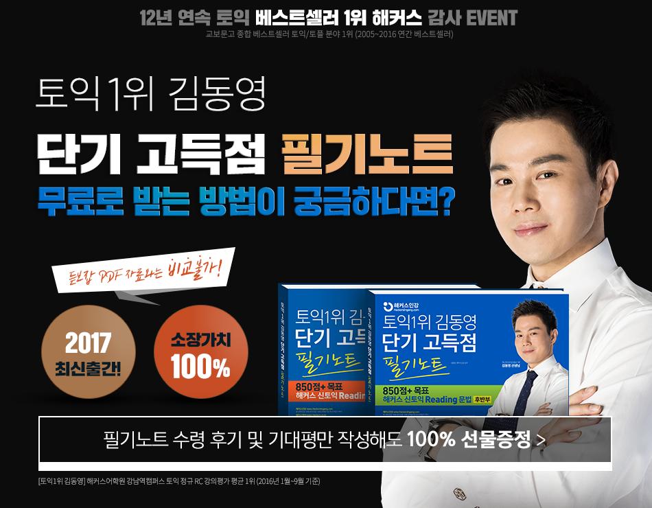 김동영 필기노트