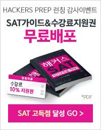 해커스프렙 단기고득점가이드&수강료지원권 무료배포 이벤트