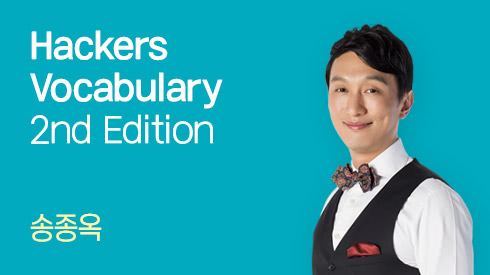 Hackers Vocabulary 2nd Edition 후반부