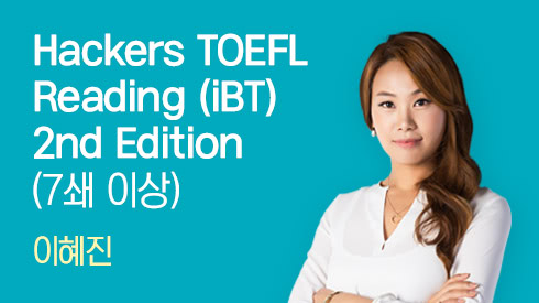 Hackers TOEFL Reading (iBT) 2nd Edition (7쇄 이상)