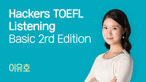 Hackers TOEFL Listening Basic  2nd Edition 전반부