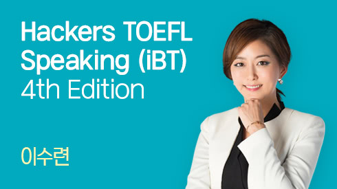 Hackers TOEFL Speaking 4th Edition 후반부
