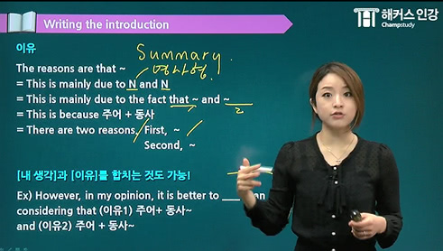 [10823] Hackers TOEFL Writing Intermediate 3rd Edition 독립형