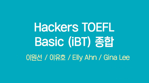 Hackers TOEFL Basic (iBT) RC+LC+SPK+WRT 종합
