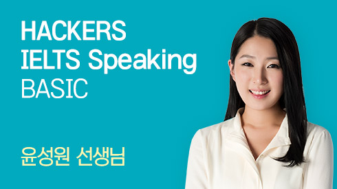 Hackers IELTS Speaking Basic 후반부