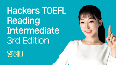 Hackers TOEFL Reading Intermediate 3rd Edition 전반부