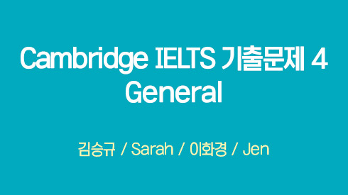 Cambridge IELTS 기출문제 4 - General