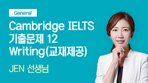 Cambridge IELTS 기출문제 12 Writing - General  (교재제공)