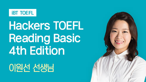 Hackers TOEFL Reading Basic 4th Edition 전반부