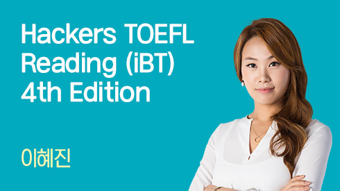Hackers TOEFL Reading (iBT) 4th Edition 전반부